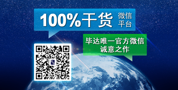 毕达官方微信平台